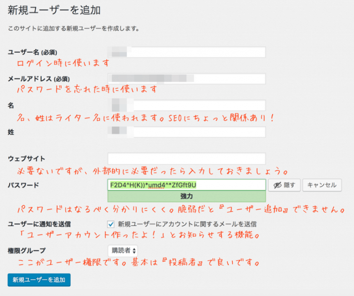 WordPressユーザー権限:ユーザーを追加