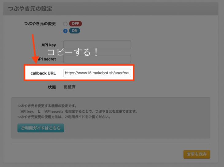 Twitterbot作り方:callback URL