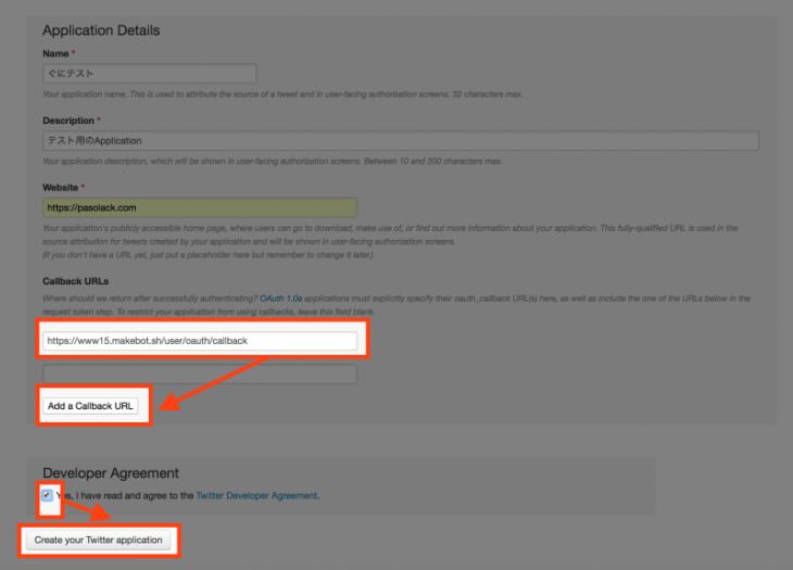 Twitterbot作り方:Developer利用規約に同意