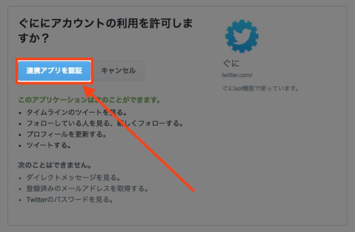 Twitterbot作り方:連携アプリの認証
