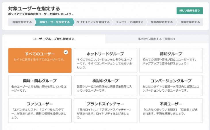 アクセス解析がカンタンなjuicer:ボップアップ可能なグループ群