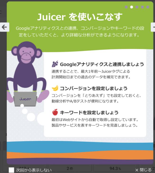 アクセス解析がカンタンなjuicer:juicerを使いこなす