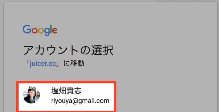 アクセス解析がカンタンなjuicer:Googleアカウントの選択