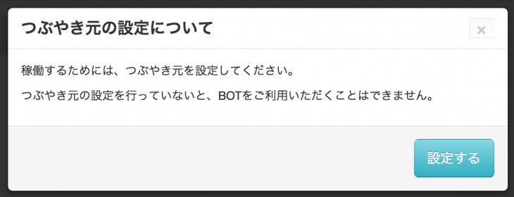Twitter bot 作り方:つぶやき元の設定について