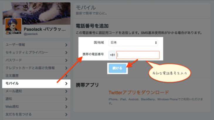 Twitter bot 作り方:Twitterで電話番号を追加