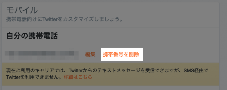 Twitter bot 作り方:携帯番号を削除