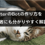 TwitterのBot(ボット)の作り方を初心者にも分かりやすく解説