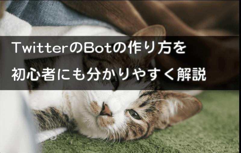 TwitterのBotの作り方を初心者にも分かりやすく解説