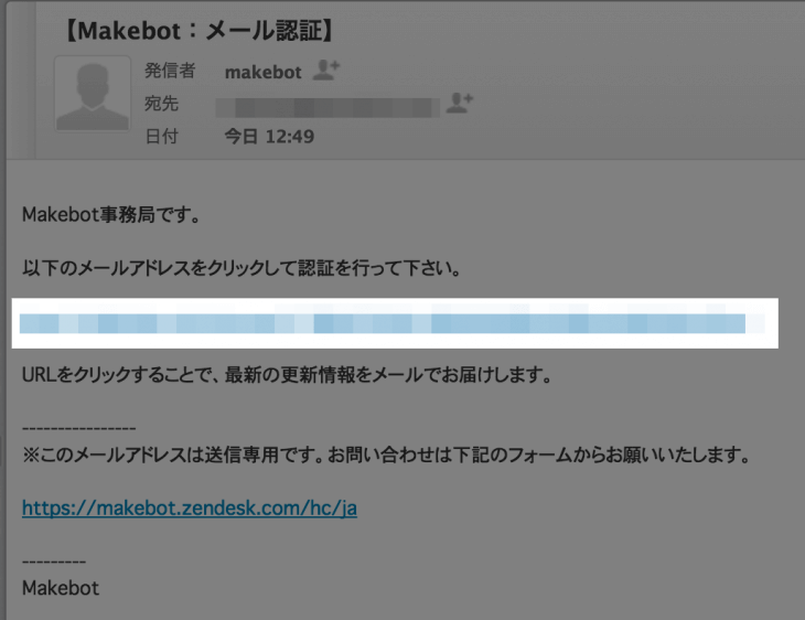 Twitter Makebot:メール認証