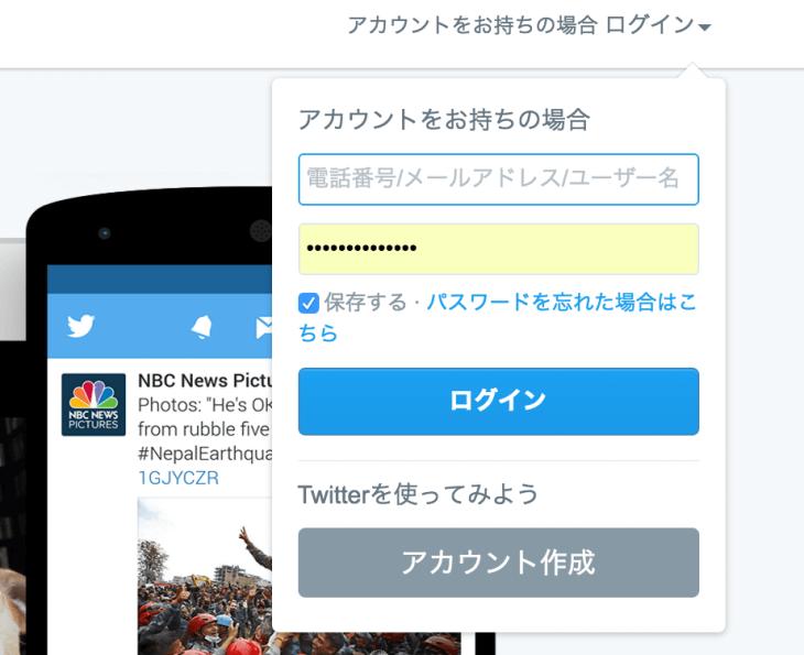Twitter bot 作り方:Twitterのログイン