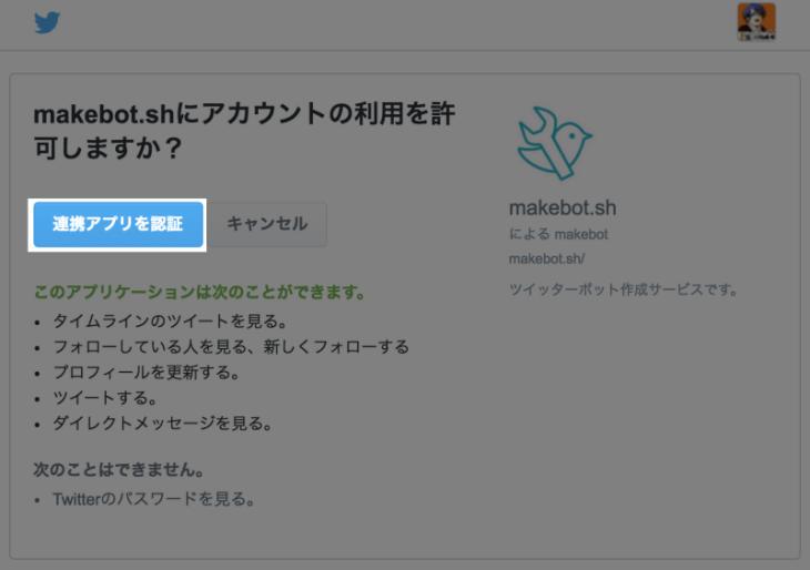 Twitter bot 作り方:連携アプリを認証
