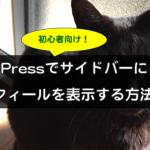 プラグインを使わずにWordPressでサイドバーにプロフィールを表示する方法