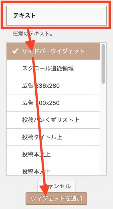 WordPressでプロフィール:テキストウィジェットを追加