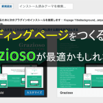 WordPressテーマ Graziosoを本音で評価・レビュー