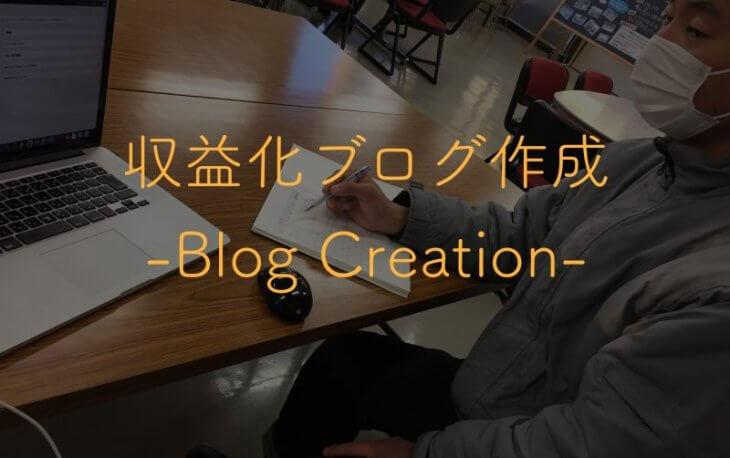 WordPressブログ作成(収益化ブログ)