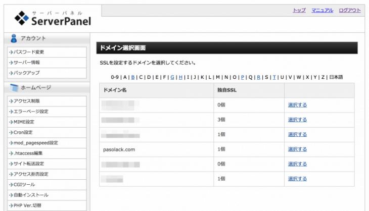 SSL化手順:SSLにしたいドメインを選択する