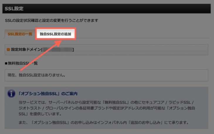 SSL化手順:独自SSLの設定