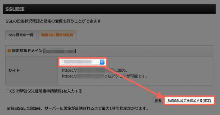 SSL化手順:独自SSLの設定を確定する
