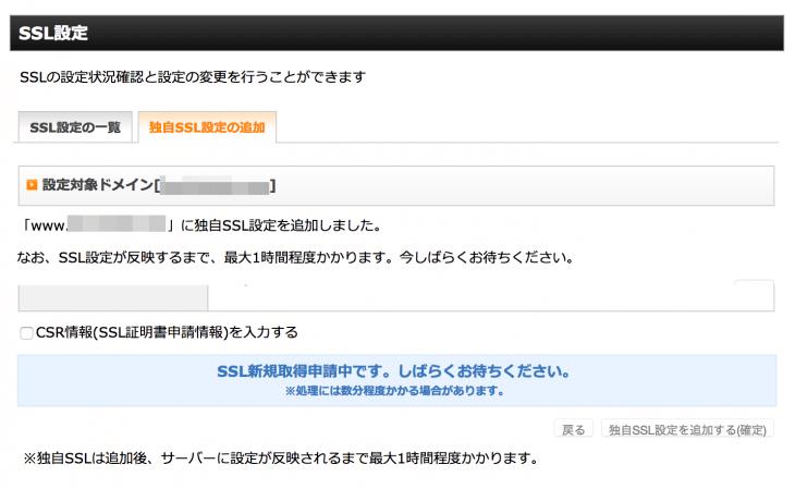SSL化手順:SSLを設定したらしばらくお待ちくださいになる