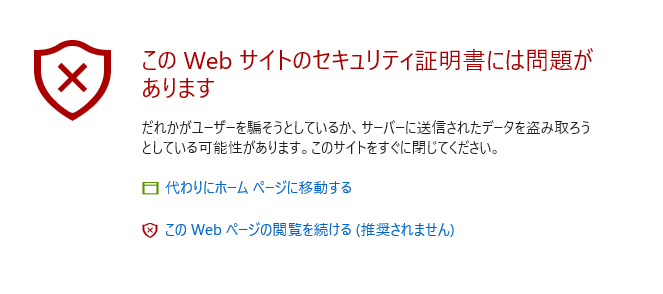 SSL化手順:このWebサイトのセキュリティ証明書には問題があります