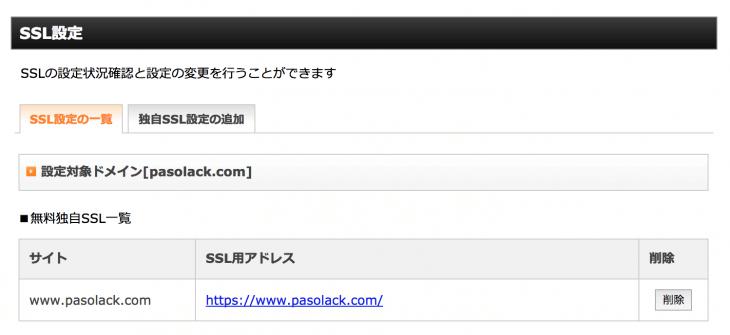 SSL化手順:SSL化の設定終了