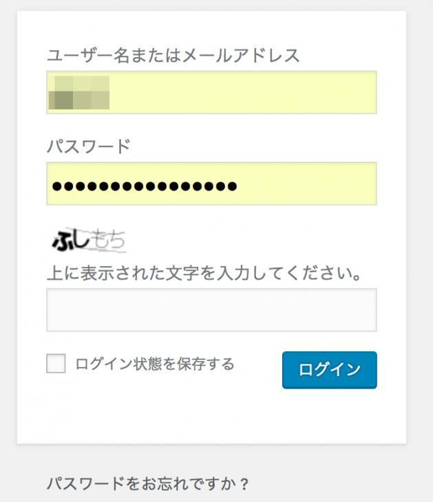 SSL化手順:httpsになったサイトにログイン