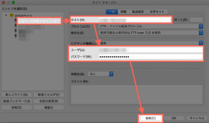 SSL化手順:FTPのログイン