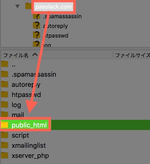 SSL化手順:public htmlにアクセス