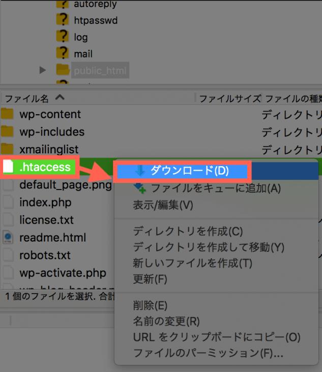 SSL化手順:.htaccessファイルをダウンロード