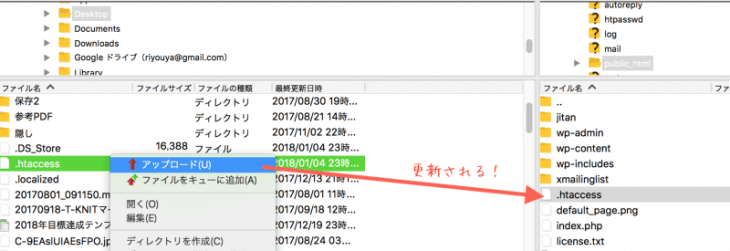 SSL化手順:変更した.htaccessファイルをアップロード