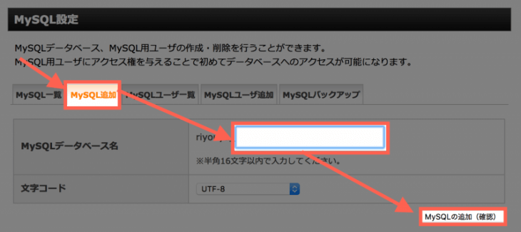 WordPress手動インストール:MySQL名の作成
