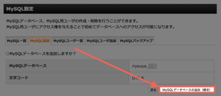 WordPressインストール:データベース作成確定