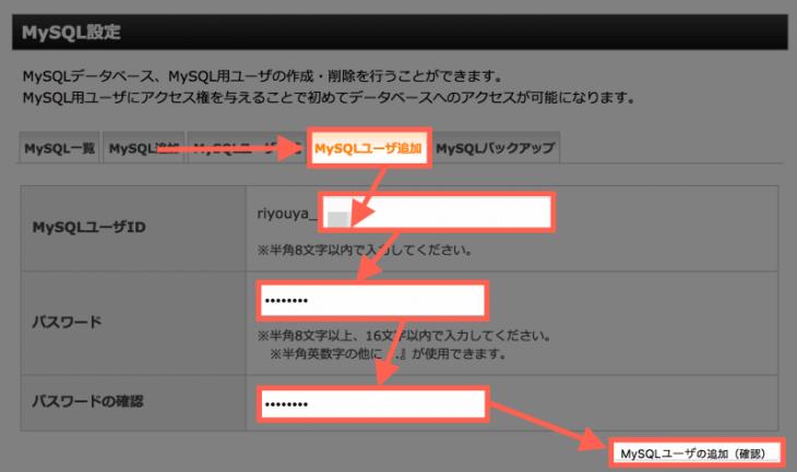 WordPressインストール:MySQL新規ユーザ追加