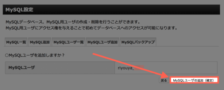 WordPressインストール:ユーザの確定