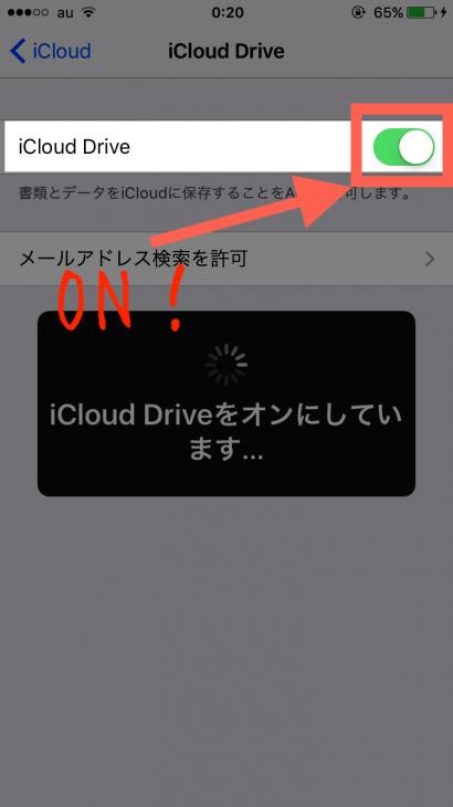 LINEトークバックアップ:iCloudをON