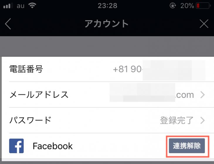 LINEトークバックアップ:FacebookとLINEの連携
