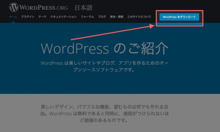 WordPressのインストール:WordPressのダウンロードを押す
