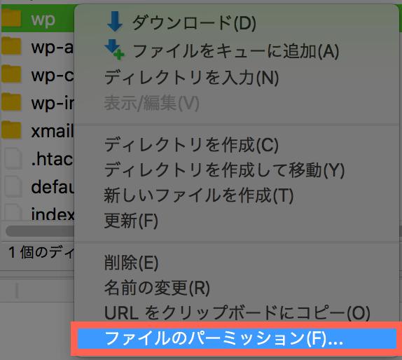 WordPressインストール:ファイルのパーミッションを変更