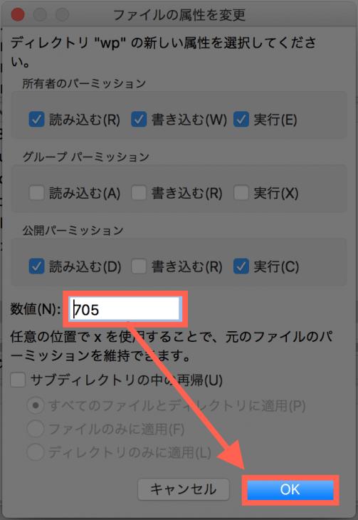 WordPressインストール:パーミッションの変更