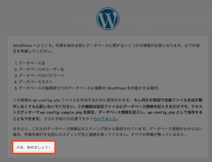 WordPressインストール:さあ、始めましょう!