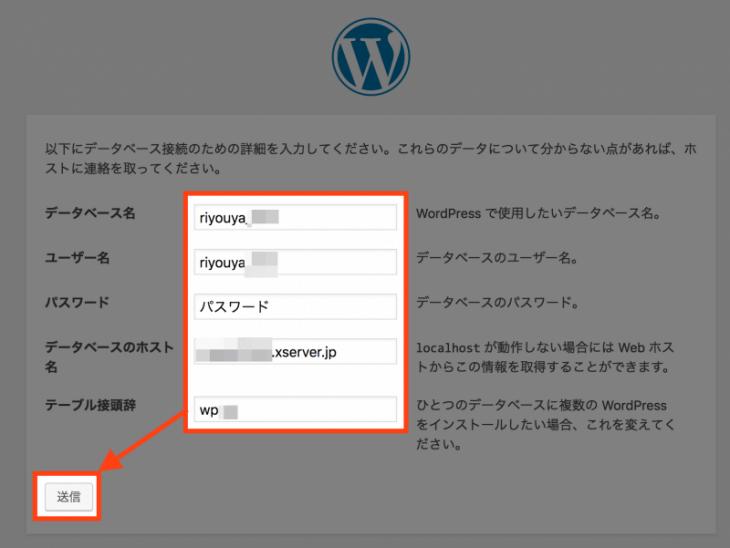 WordPressインストール:データベースなどを入力