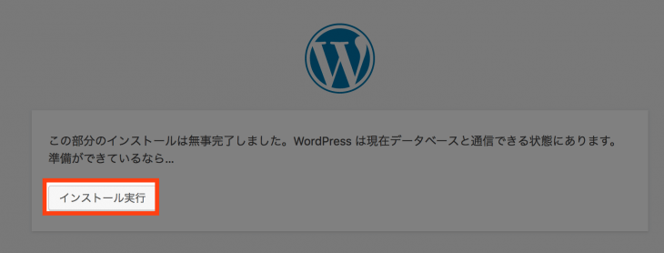 WordPressインストール:インストール実行