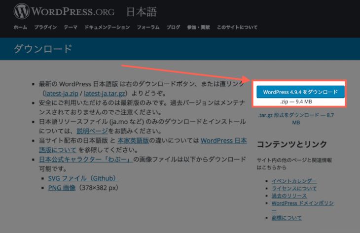 WordPressのインストール:WordPressの最新版をダウンロード