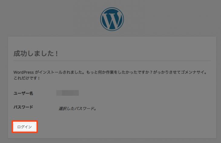WordPressインストール:ログイン