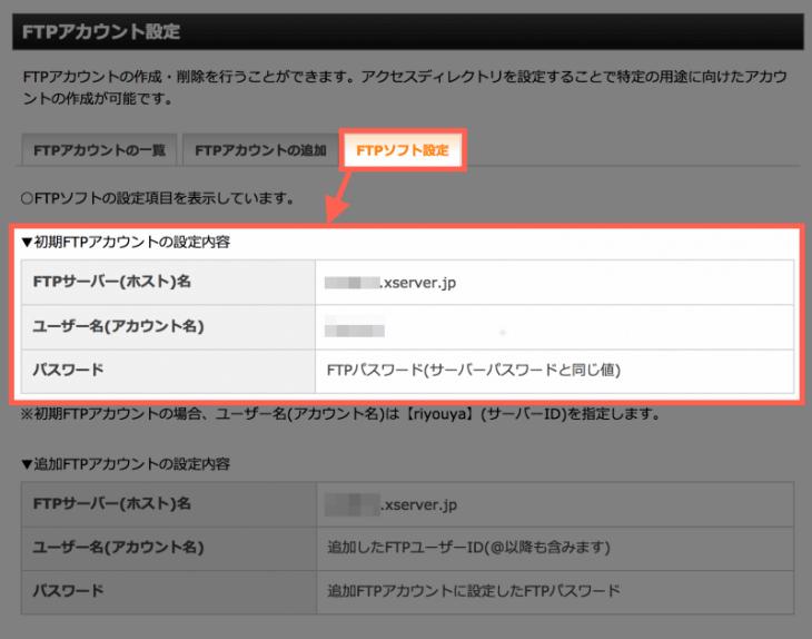 WordPress手動インストール:FTPの設定