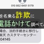 楽天カスタマーセンター(order@rakuten.co.jp)を名乗る未納料金詐欺に実際に電話かけて調べてみた