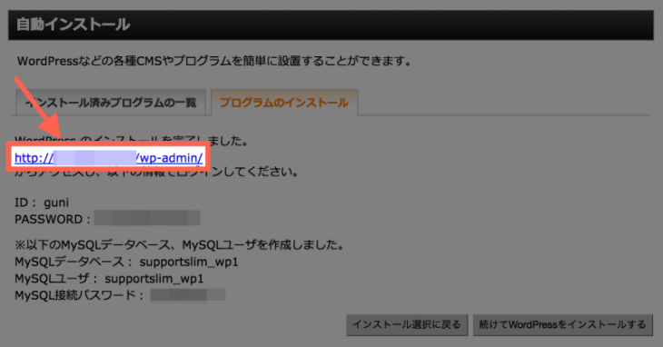 WordPressのインストール:インストールの完了