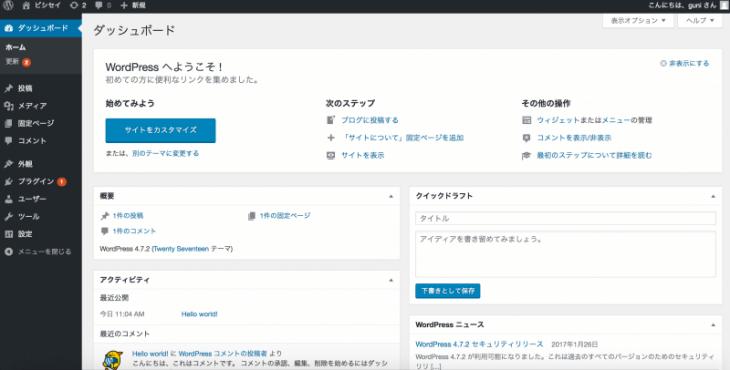 WordPressのインストール:自動インストール完了。管理画面が表示されました!