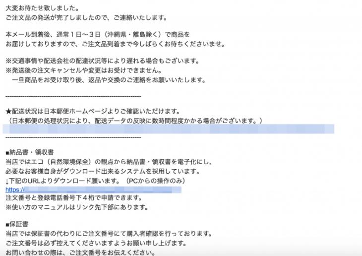 メールのウイルス:プレーンテキストメール