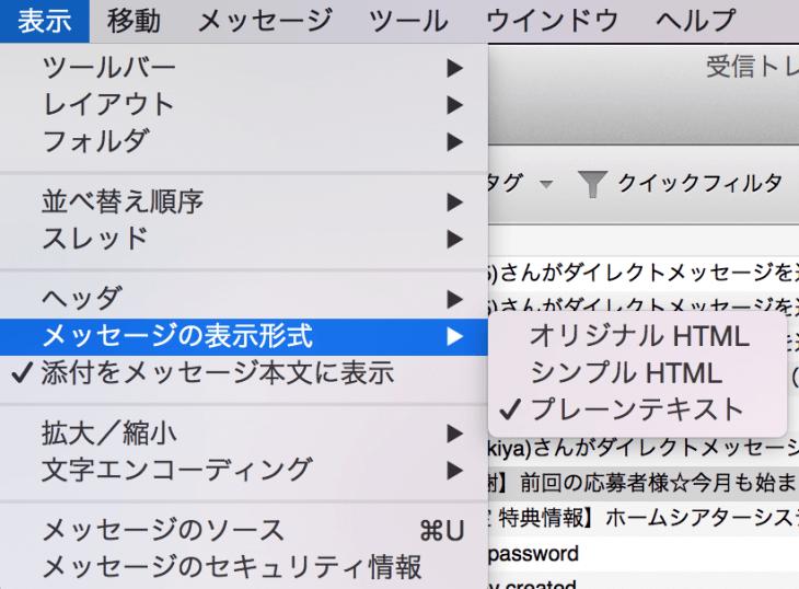 メールのウイルス:プレーンテキスト形式にメーラーを切り替える